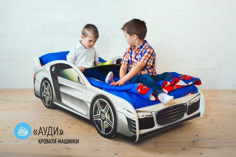 Детская кровать - машина AUDI (АУДИ) по отличной цене