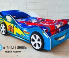 Детская кровать - машина ТАЧКА СИНЯЯ (Молния Маквин)