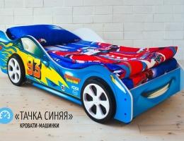 Детская кровать - машина Бельмарко ТАЧКА СИНЯЯ (Молния Маквин)