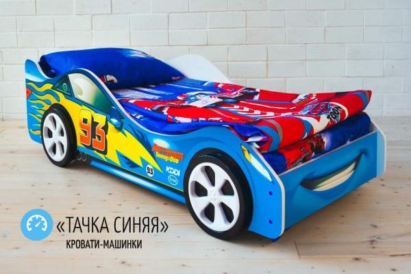 Детская кровать - машина ТАЧКА СИНЯЯ (Молния Маквин) Бельмарко в Санкт-Петербурге с доставкой