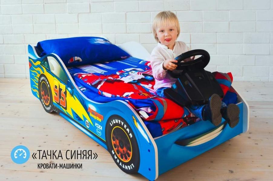 Детская кровать - машина ТАЧКА СИНЯЯ (Молния Маквин) Бельмарко по отличной цене