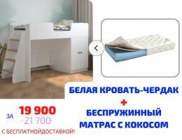 Кровать чердак Белая с кокосовым беспружинным матрасом в комплекте