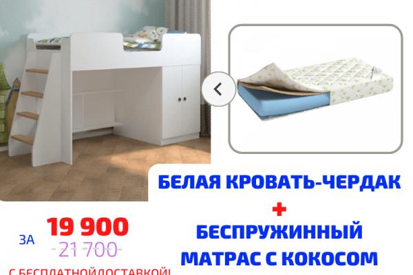 Кровать чердак Белая с кокосовым беспружинным матрасом в комплекте в Санкт-Петербурге с доставкой